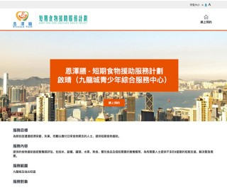 Short-term Food Assistance Service - Blessed Food Online booking (HK Sheng Kung Hui Welfare Council Limited)