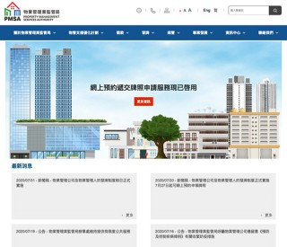 Property Management Services Authority Online Booking System