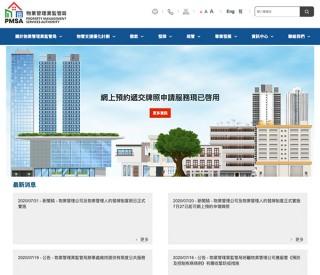 物業管理業監管局網上預約系統