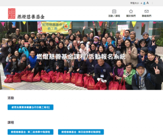 燃燈慈善基金公開課程報名系統