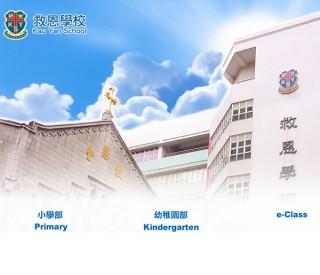 Kau Yan School (Primary section)