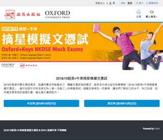 Oxford+Keys HKDSE Mock Exams<br>School Registration