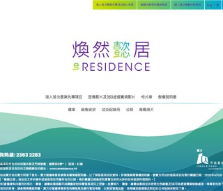 Urban Renewal Authority<br>Starter Homes Pilot Project for Hong Kong Residents<br>eResidence Online Application System