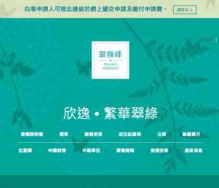Online application for Hong Kong Housing Society Subsidised Sale Flats Projects 2017<br>Mount Verdant (Tseung Kwan O)