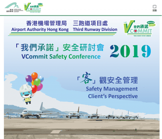 Airport Authority Hong Kong -  Third Runway Division VCommit Safety Conference 2019