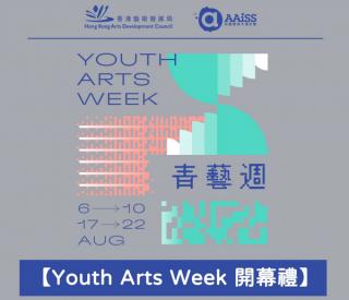 香港藝術發展局<br>第十三屆校園藝術大使計劃<br>Youth Arts Week開幕儀式電子門票