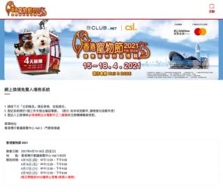 香港寵物節2021