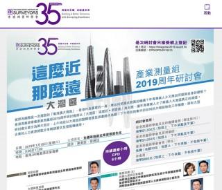 香港測量師學會產業測量組2019周年研討會