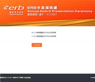ERB (僱員再培訓局) 年度頒獎禮2020-21