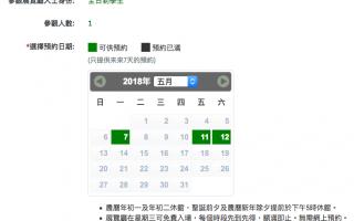 日曆模式選擇預約日期