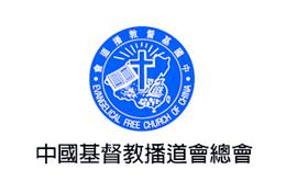 中國基督教播道總會